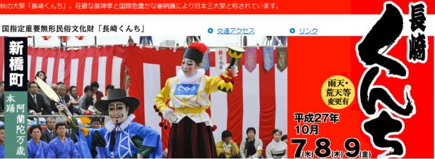 長崎くんち2015