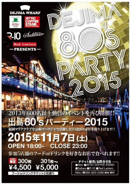 長崎出島ワーフ バルパーティー2015