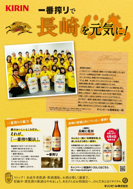 「一番搾り 長崎に乾杯」キリンビールとコラボ企画