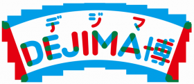 dejimahaku_logo