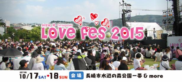 Lovefes ラブフェス 2015